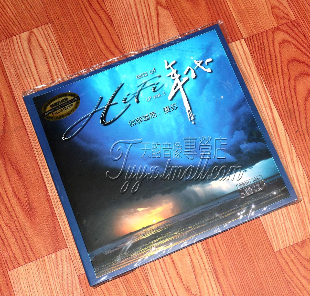 留声机专用黑胶唱片 柏菲 HIFI年代1 第一集 伽菲珈而姜苏 限量版