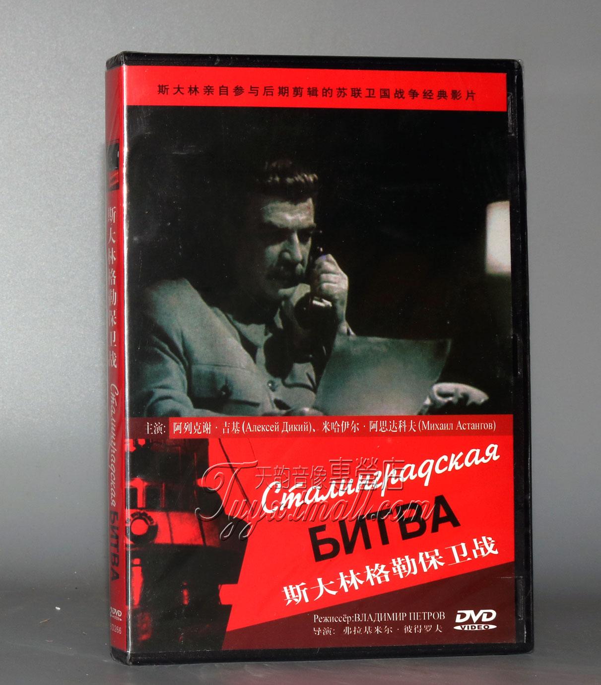 电影碟片正版光盘 前苏联经典战争影片 斯大林格勒保卫战 2DVD