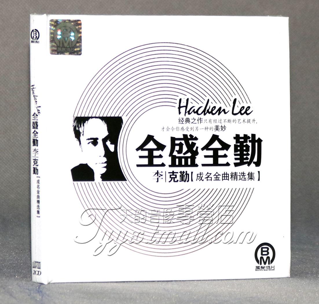 【正版发烧】李克勤 成名曲精选集 全盛全勤 2CD 红日 一生不变