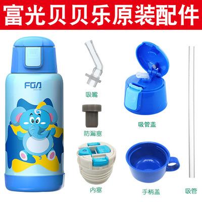 富光1021-600贝贝乐儿童保温杯配件盖子FGL-3581吸嘴吸管内盖防漏