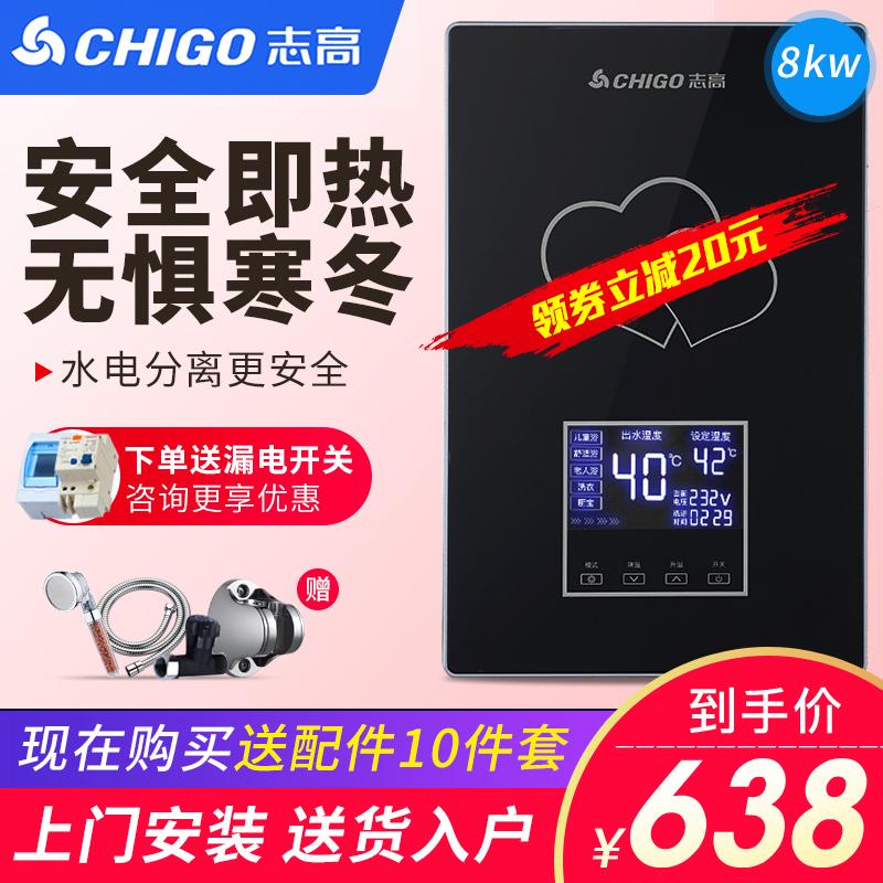 Chigo/志高 ZG-Z1即热式电热水器家用卫生间洗澡器免储水速热小型