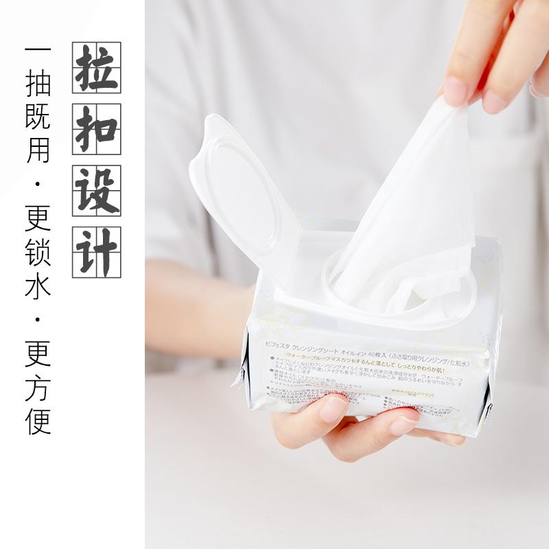 Bifesta缤若诗洁面湿纸巾含净妆油型日本Mandom漫丹非曼丹卸妆水