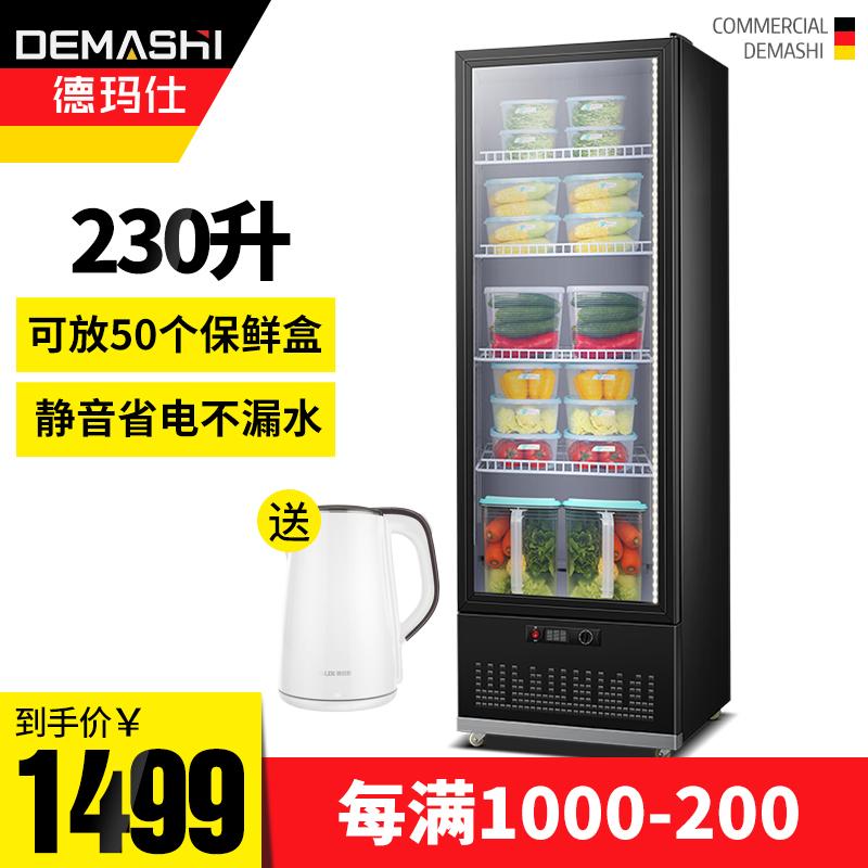 德玛仕商用蔬菜饮料展示柜冷藏柜