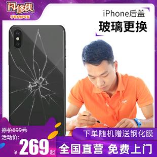 闪修侠苹果8p/x/r/s/11手机更换后壳/盖玻璃免费上门维修消毒服务