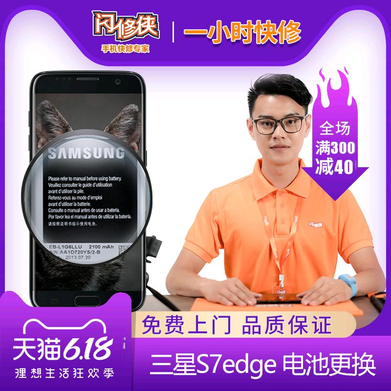 闪修侠三星手机维修S7edge更换续航电池电量不足免费上门服务维修