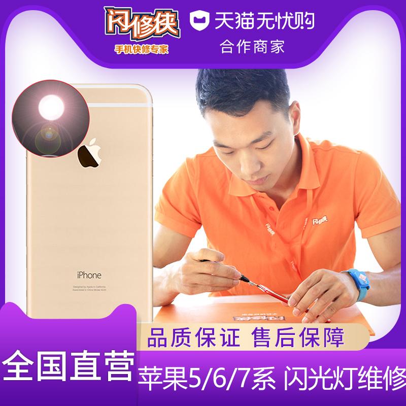 闪修侠苹果手机iPhone 5/5C/5S/6/6p/7P 更 换闪光灯故障维修服务