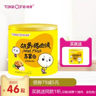 培康儿童肉松 专用营养肉酥 原味猪肉牛肉松肉绒鱼松 罐装价格