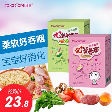 【2盒装】培康宝宝面条  营养面直面蝴蝶面 儿童面条营养辅食