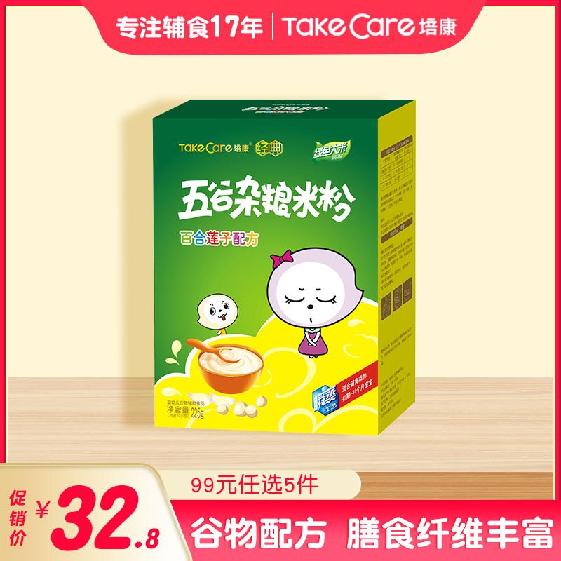 培康五谷杂粮1段宝宝婴幼儿米粉