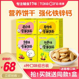 培康营养饼干儿童饼干零食  100g*4(草莓+香橙+南瓜+胡萝卜)图片