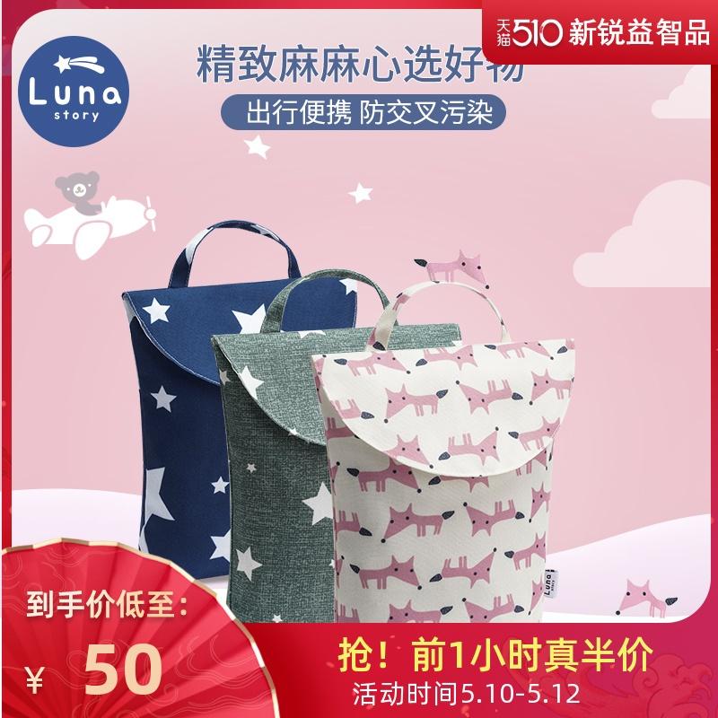 韩国LunaStory防水尿布袋婴儿尿片奶瓶收纳袋外出便携式收纳包包 Изображение 1