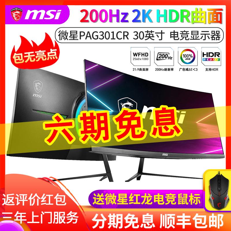 微星PAG301CR 30寸 2K 200Hz台式机电脑带鱼屏21:9电竞游戏显示器