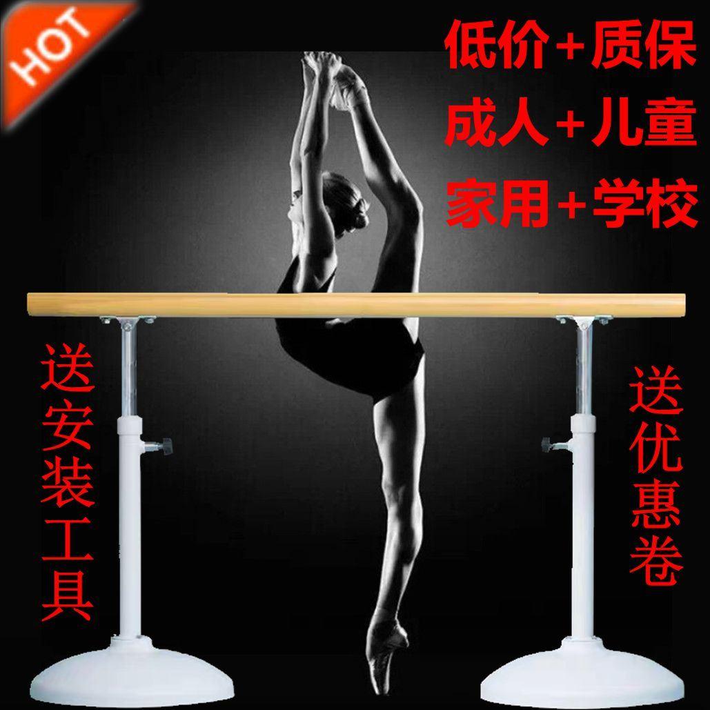 儿童练舞蹈室把杆跳舞用的压腿练功器材把干家用移动式架子拔干杠