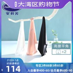 【2条装】安莉芳抗菌防走光安全裤女薄款无痕高腰平角内裤EPW0130