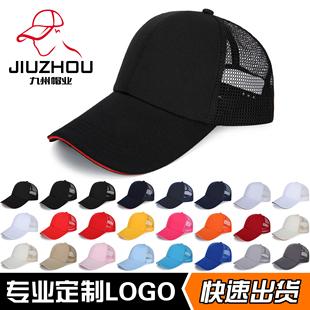 纱网透气遮阳棒球帽定做男女士工作广告帽子定制鸭舌太阳帽印绣字