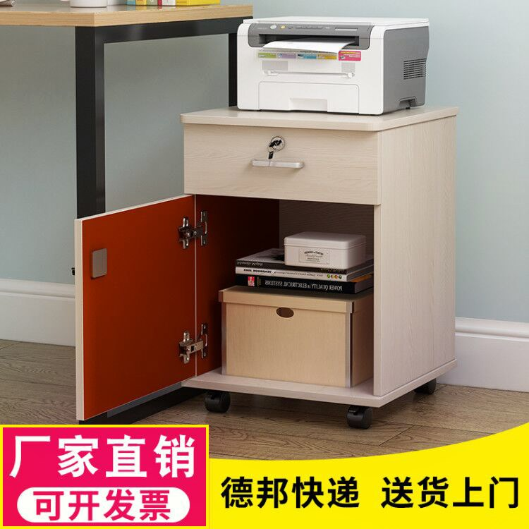 办公移动桌a4文件带锁活动柜小柜子假一赔三