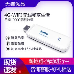 随身wifi 4G无线上网卡托 路由器 联通电信全三网通3g4g笔记本移动USB车载 台式电脑网卡设备插流量卡价格