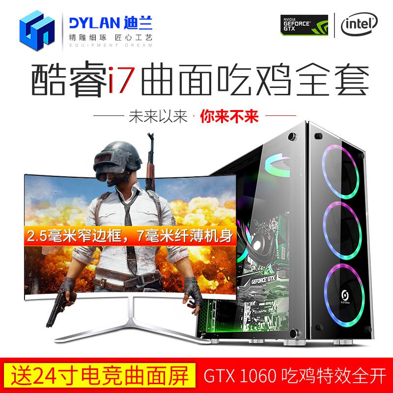 四核八核i7/i5吃鸡游戏DIY电脑主机LOL台式组装机办公整机全套