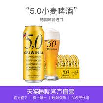 听24500ml自然浑浊型小麦白啤酒5.0德国原装进口直营5.0500ml5.0德国原装进口直营