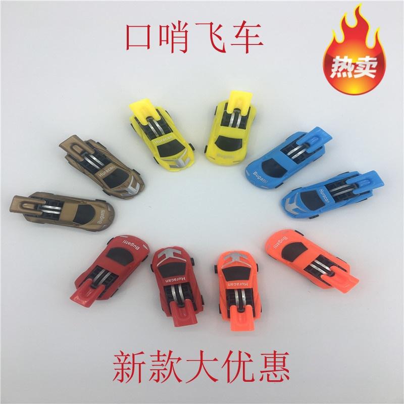新品益智风动力惯性风速搜飕狗口哨飞车赛车模型能建身的儿童玩具