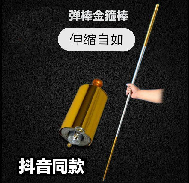 丝巾变棒魔术杂技金银伸缩棍伸缩棒金箍棒成人多功能钢制弹棒