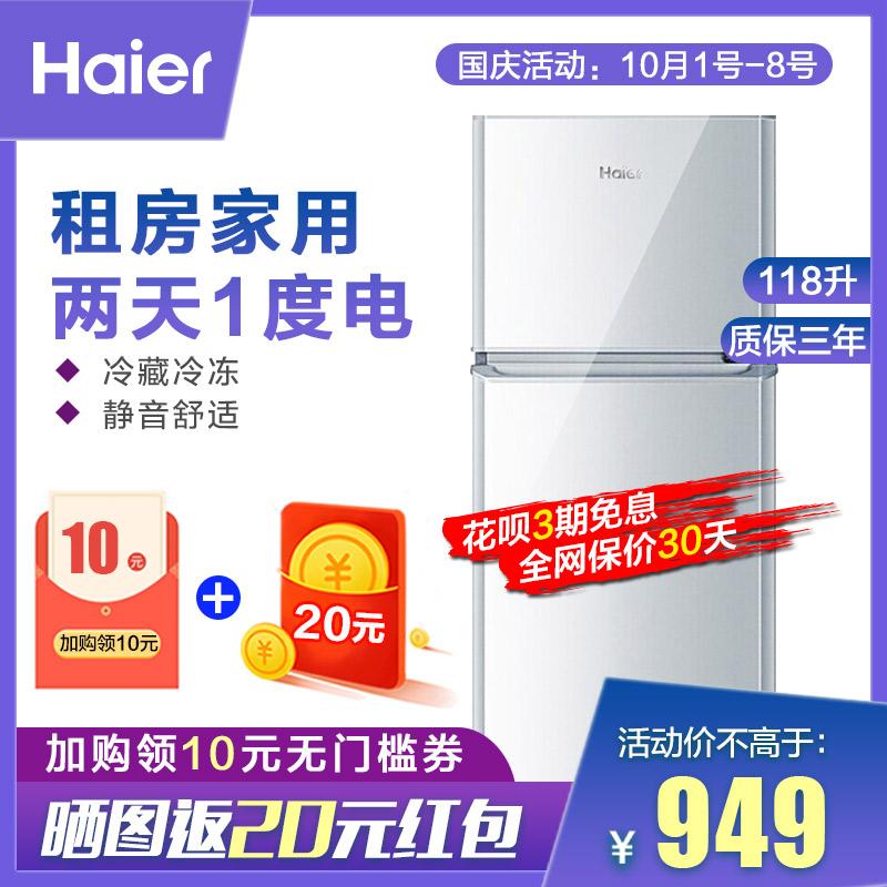 Haier/海尔 BCD-118TMPA小冰箱小型家用双门宿舍节能118L租房冷10-15新券