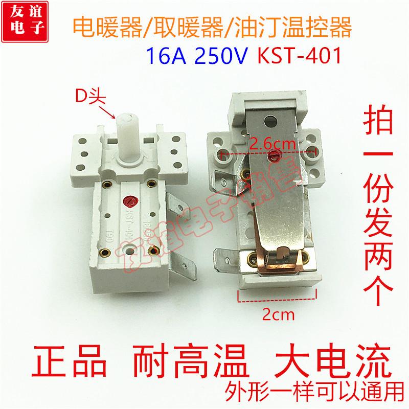 电暖气取暖器电热油汀温控器可调温度开关配件白色温控器16A通用