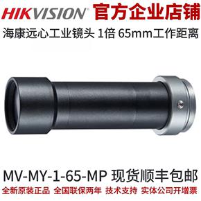 海康威视MVL-MY-1-65-MP海康工业镜头  海康远心镜头远心工业镜头