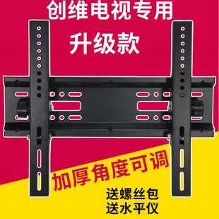 创维专用液晶电视机挂架32/39/40/42/50/55/65寸通用墙壁支架价格