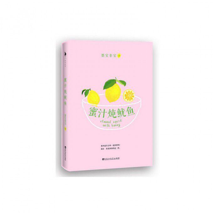 蜜汁炖鱿鱼限6000张券