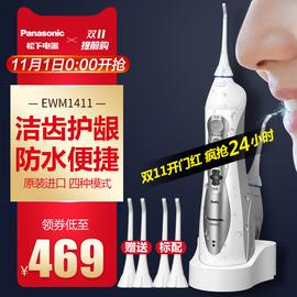 松下冲牙器便携式家用电动洗牙器正畸水牙线新品EWM1411洁牙器图片