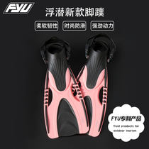 Fyu flippers swimming training long flippers snorkeling freestyle silicone flippers foot palm adult diving frog shoes