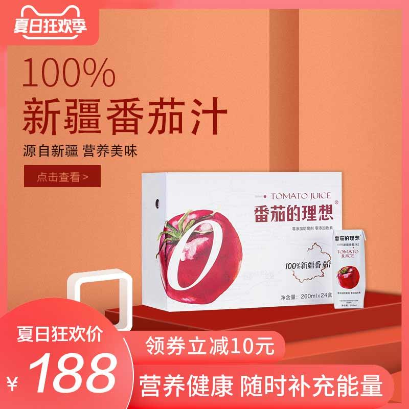 番茄的理想100%新疆番茄汁轻断食浓缩果蔬汁代餐饮料260ml*24盒,可领取50元天猫优惠券