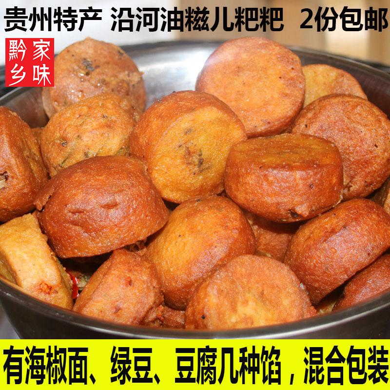 贵州铜仁沿河思南印江重庆湖北特产 油糍油粑粑 每份10个两份包邮