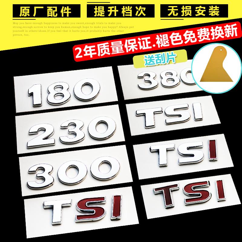 大众车贴新速腾朗逸帕萨特凌渡车尾标车身贴230 280 330TSI车标贴