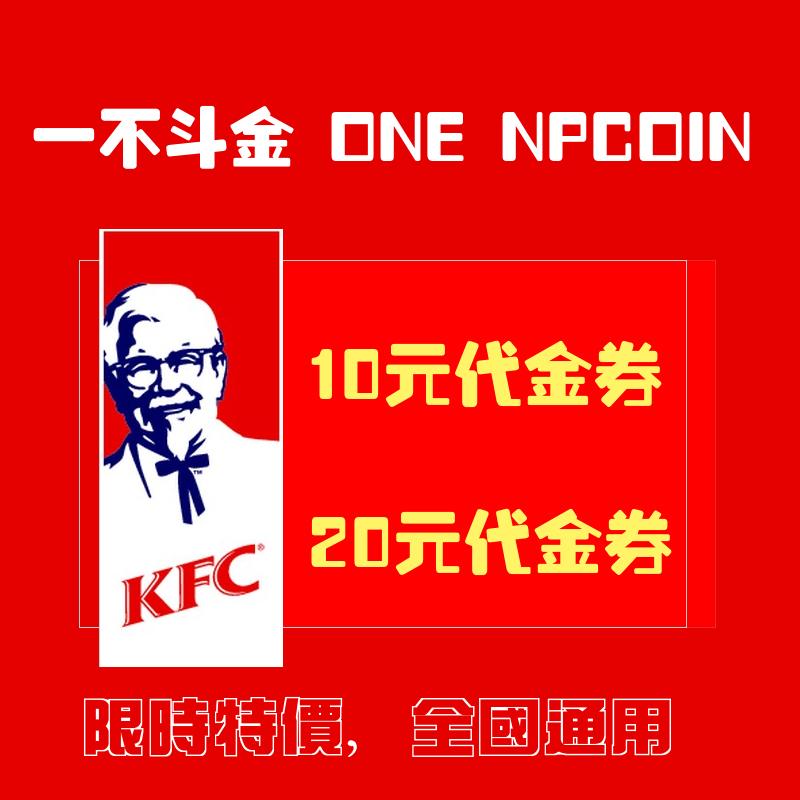 10-22新券肯德基kfc20元 50元代金卷5优惠券