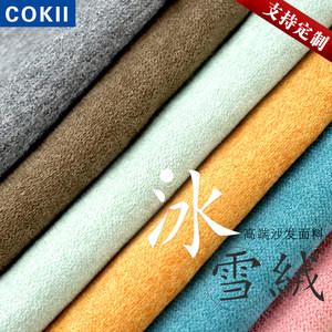 沙发布料加厚高档纯色绒布面料布艺沙发套翻新抱枕软包布料冰雪绒