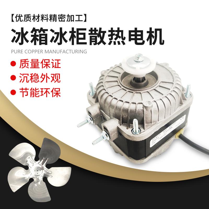 冰柜散热风扇电机冷柜冰箱风机电机马达冷凝器异步冷藏展示柜配件