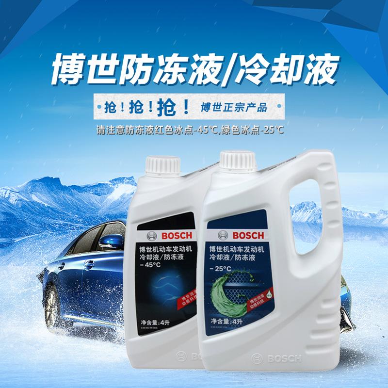 博世防冻液汽车发动机冷却液红色绿色四季通用长效冷冻水箱宝4L装