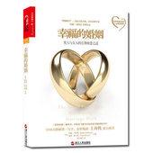 幸福的婚姻 心理学家约翰戈特曼著 婚姻恋爱心理学 男人来自火星女人来自金星谈恋爱婚姻 婚恋爱心理学书两性情感图书