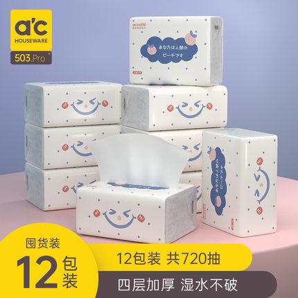 12包抽纸整箱家用卫生纸巾实惠家庭装纸巾抽纸餐巾纸擦手面巾纸抽