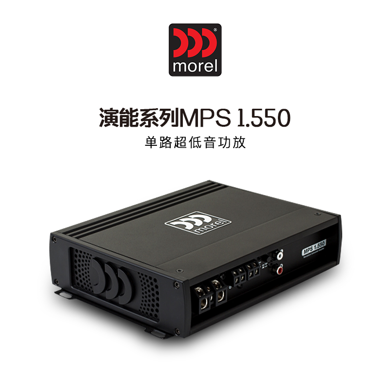 Israel Morel Morel car audio modification performance series MPs 1.550 single channel subwoofer power amplifier