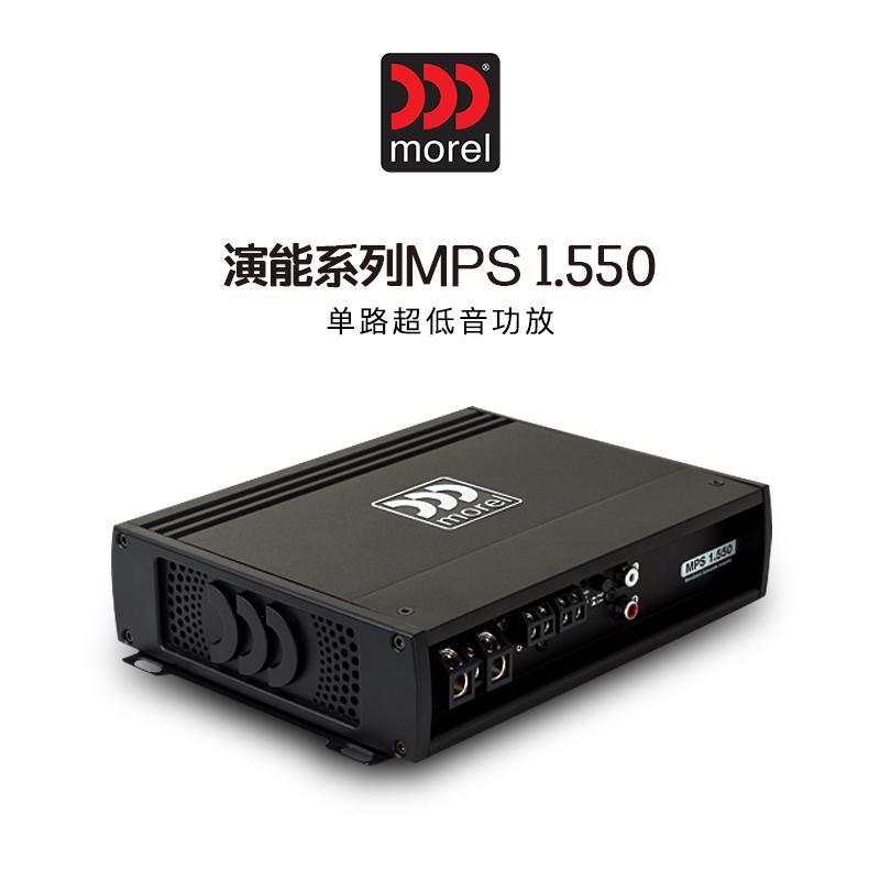 以色列Morel摩雷汽车音响改装演能系列MPS 1.550 单路超低音功放