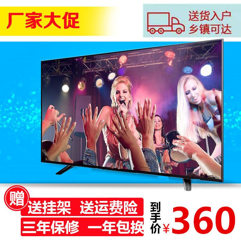 (用1元券)特价32寸一线屏高清平板网络电视机