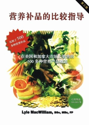 Comparison Guide for Nutritional Supplements Third Edition Simplified Chinese Version Original Genuine Babycare Information