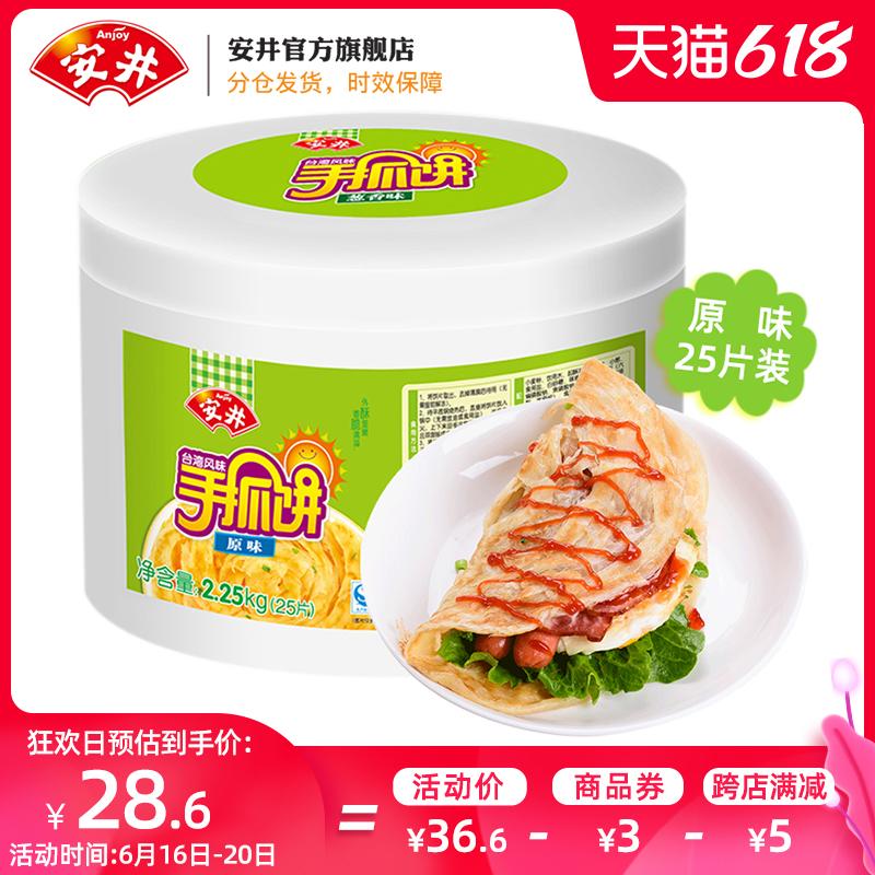 安井 4.5斤手抓饼原味25片家庭装冷冻面饼速食早餐煎饼手撕饼桶装