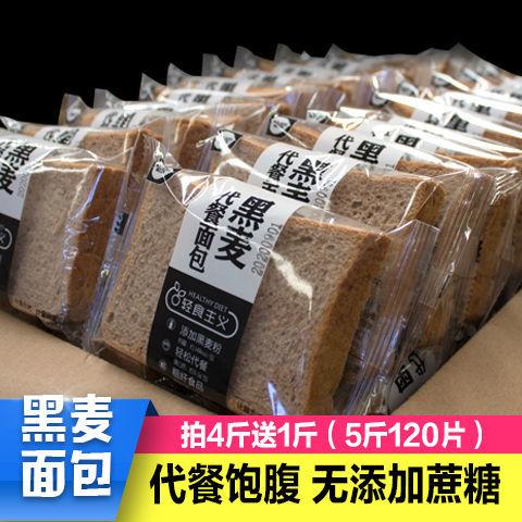 【现做现发】黑麦全麦面包饱腹品切片