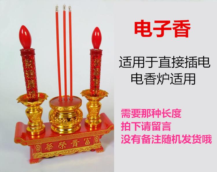 电香炉电子香 烛台财神红色电蜡烛电香 需要哪款长度拍下请留言