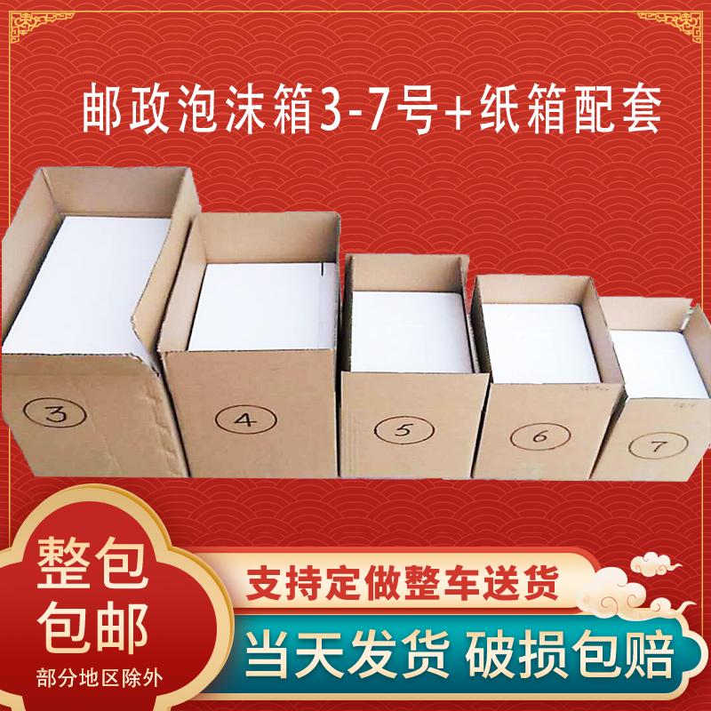 泡沫箱3号4号5号6号泡沫盒快递专用水果生鲜食品配套纸箱 保温盒
