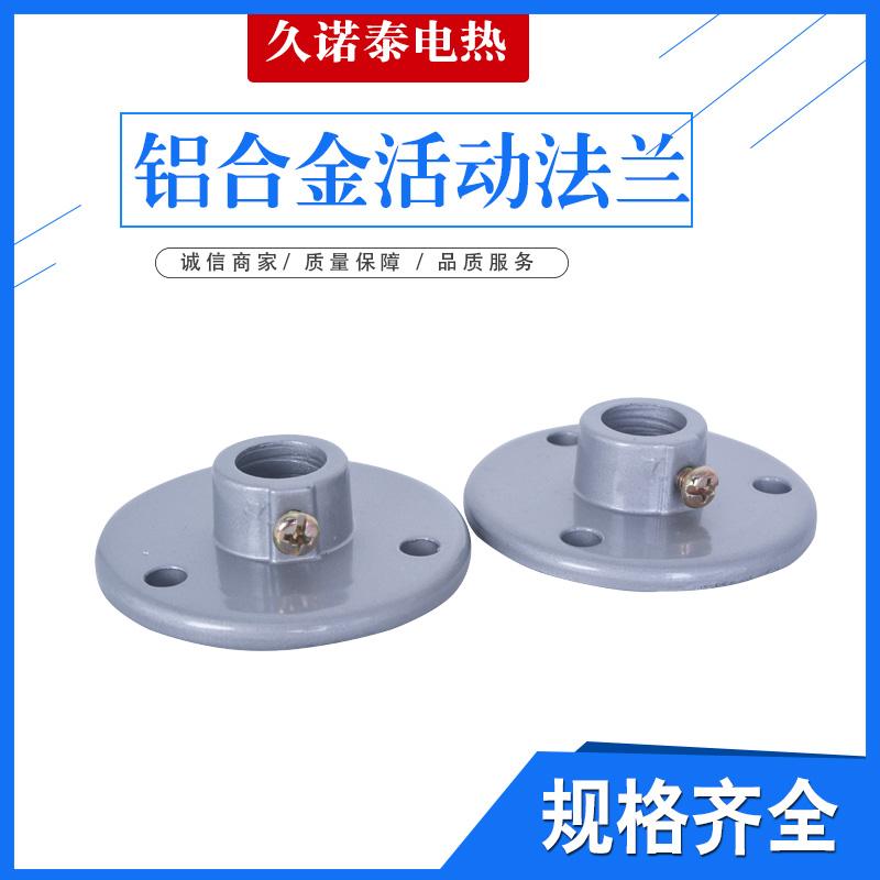 热电偶热电阻铝合金活动固定安装法兰 Q6Q8Q10Q12Q16Q20Q22等孔径
